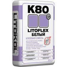 Клей плиточный LITOKOL LITOFLEX К80 БЕЛЫЙ 25КГ