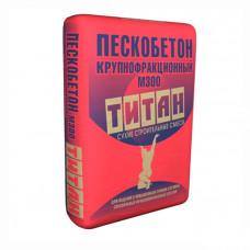 Титан М-300 Пескобетон крупнозернистый 40кг